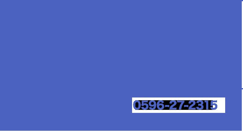 お電話でのお問い合わせ・お申し込みは0596-63-9053まで
